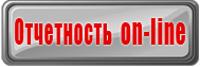 Отчетность on-line