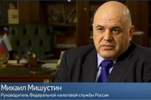 Spektr_Audit_FNS_Rossii_Mishustin
