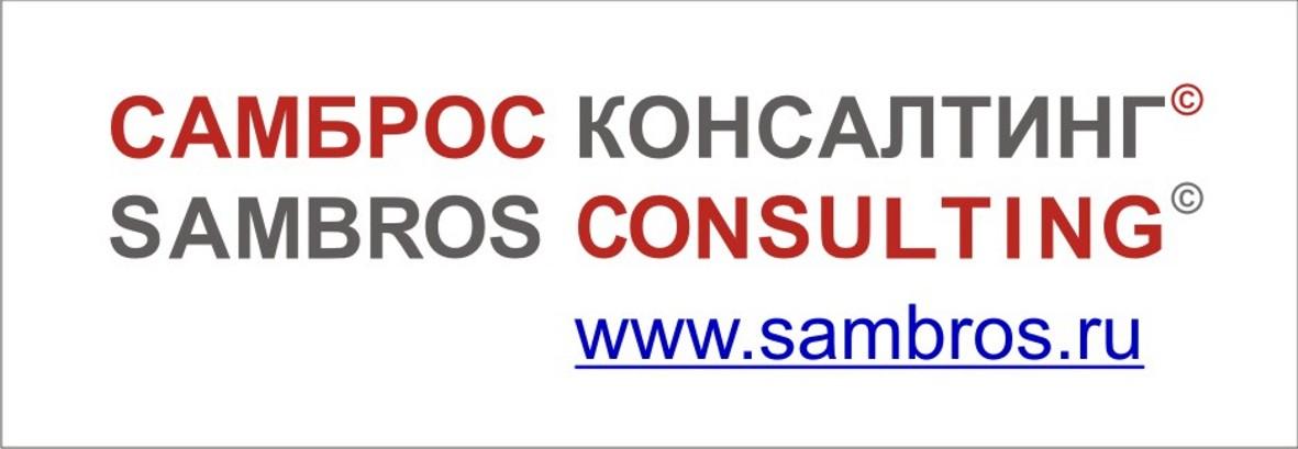 SAMBROS_CONSULTING_Logo