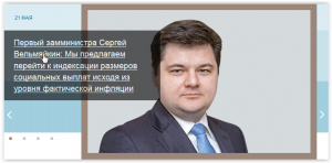 SPEKTR_AUDIT_MintrudaRF_Indeksazija_Vyplat
