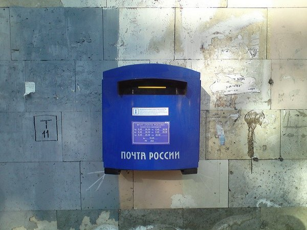 SPECTR_AUDIT_Polit_ru_Pochta_Rossii_2015