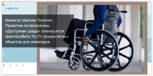 SPEKTR_AUDIT_MintrudaRF_Invalidy_Dostupnaja_Sreda_2015