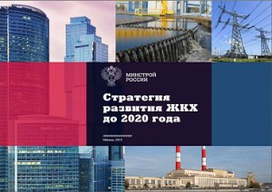 Spektr_Audit_Minstroy_ZHKH_2020