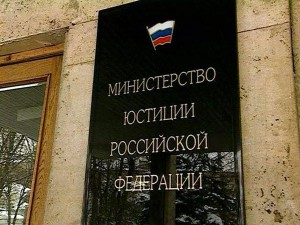 SPECTR_AUDIT_Polit_ru_MIR_Minjust_2015