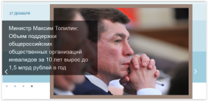 SPEKTR_AUDIT_MintrudaRF_podderjka_invalidov_v_2015