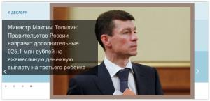 SPEKTR_AUDIT_MintrudaRF_tretij_rebenok_2015