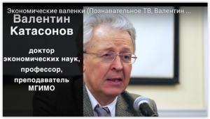 SPEKTR_AUDIT_Poznovatelnoje_TV_Katasonov_VJ_valenki