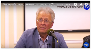 SPEKTR_AUDIT_Poznovatelnoje_TV_Katasonov_VJ_krizis_zolotog0_standarta
