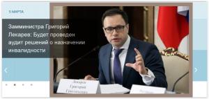 SPEKTR_AUDIT_MintrudaRF_audit_invalidov_2016
