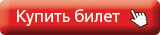 SAMBROS_CONSULTING_RZHD_Krym_ed_bilet_01