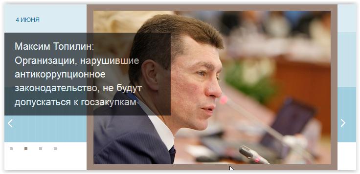 SPEKTR_AUDIT_MintrudaRF_korrupzija_2016