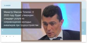 SPEKTR_AUDIT_MintrudaRF_trudoustrojstvo_invalidov_2016