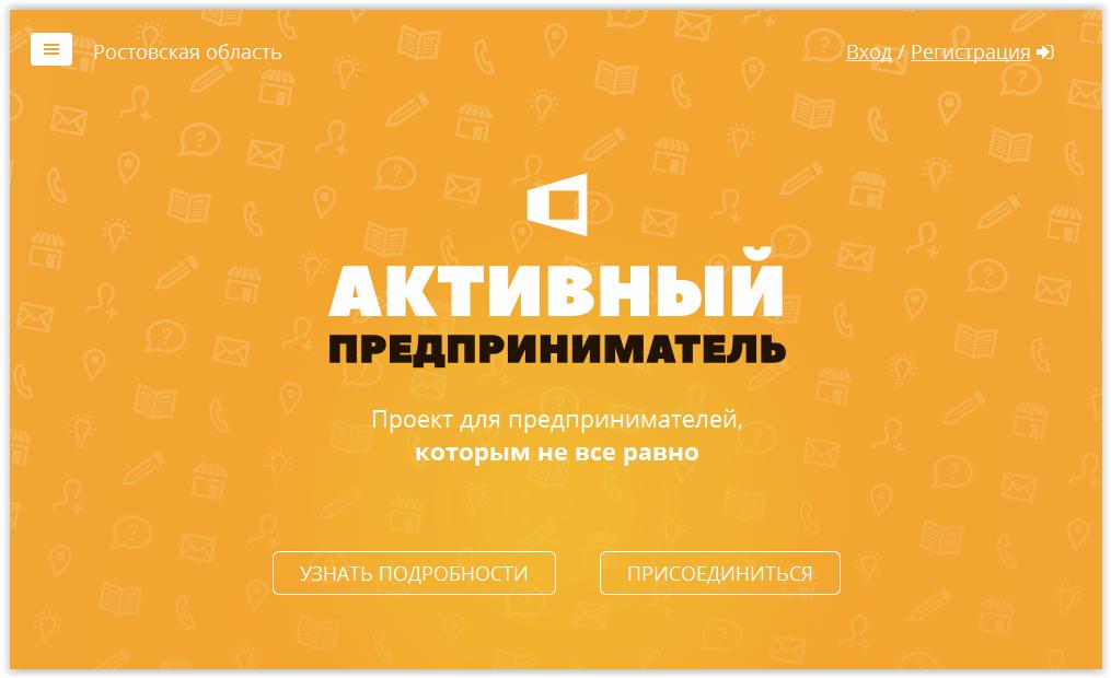 SPEKTR_AUDIT_RO_aktivnyj_predprinimatel