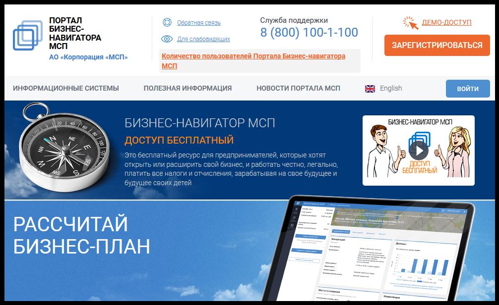 SPEKTR_AUDIT_biznes_navigator_2017