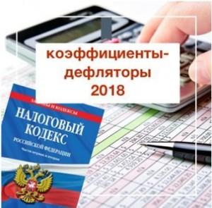 SPEKTR_AUDIT_000_k-defljatory_2018