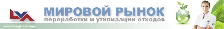 SAMBROS_CONSULTING_LVA_util_othodov_apr_2018