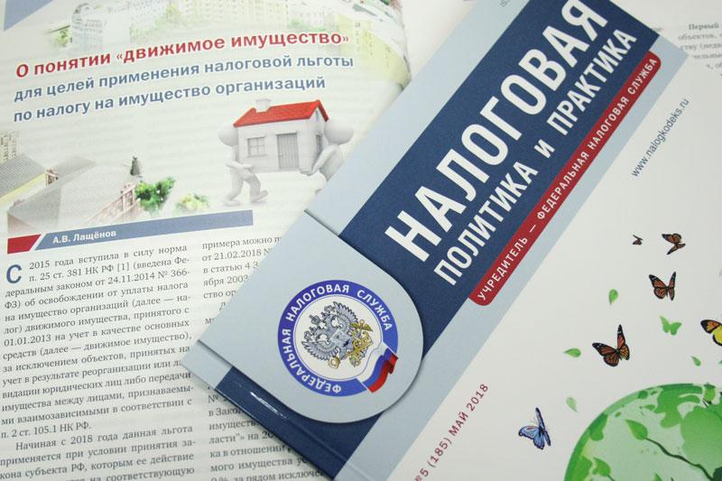 SPEKTR_AUDIT_000_FNS_RF_dvij_imushestvo_2018