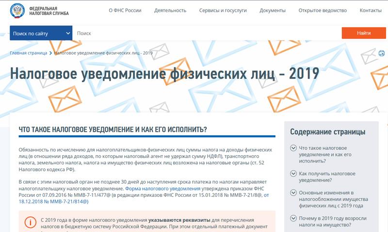 SPEKTR_AUDIT_FNS_RF_promostraniza_2019