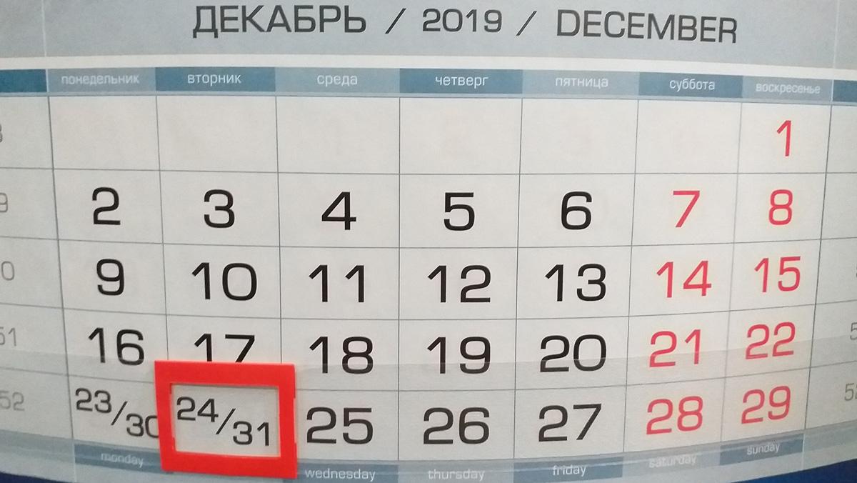 SPEKTR_AUDIT_FNS_RF_31_vznosy_2019