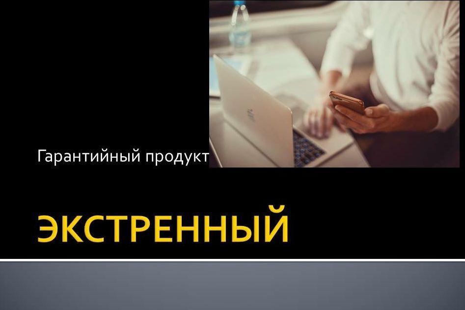SPEKTR_AUDIT_PRO_garantiijpg
