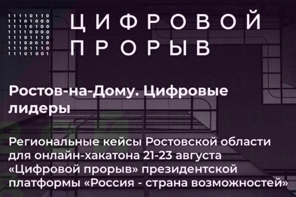 SPEKTR_AUDIT_RO_konkurs_Proryv_2020