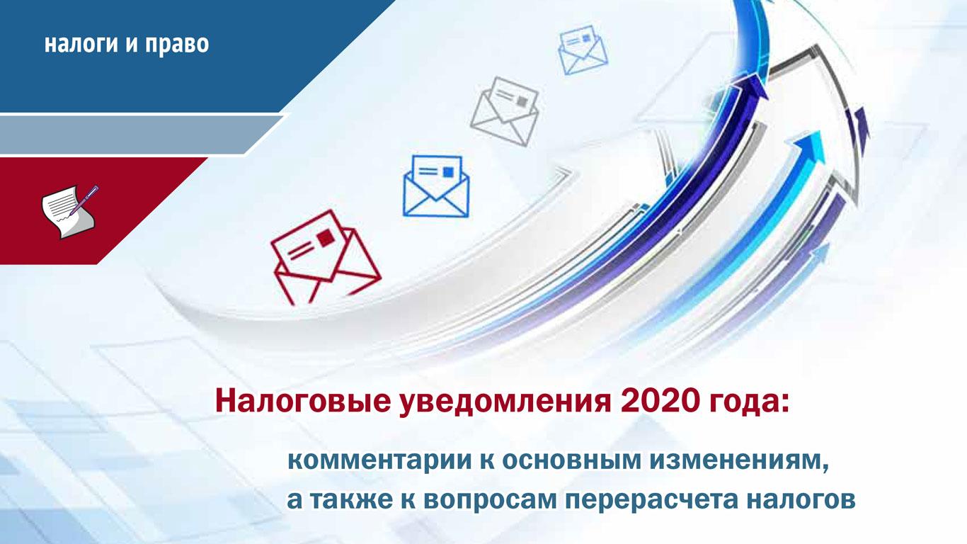SPEKTR_AUDIT_FNS_RF_NDFL_uvedomlenija_2020